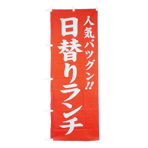 【飲食店様応援!】お弁当のぼり